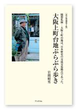 書籍画像「改訂増補第2版 随想私録 大阪上町台地ぶらぶら歩き」