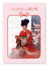 書籍画像「くららちゃんの遊び唄」