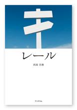 西岡様の小説「レール」