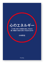 小林様の心理学書「「心のエネルギー」