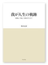 書籍画像「我が人生の軌跡」