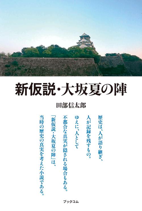 書籍画像「新仮説・大坂夏の陣」