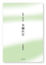 書籍画像「短歌・俳句集 木漏れ日」