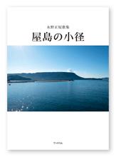 書籍画像「屋島の小径」