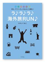 書籍画像「ラ♪ラ♪ラ♪ 海外旅RUN♪」
