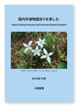 書籍画像「国内外植物園巡りを楽しむ」