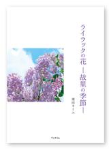 書籍画像「ライラックの花  ―故里の季節―」