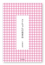 書籍画像「メイちゃんの苺革命」