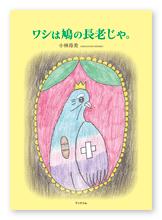 書籍画像「ワシは鳩の長老じゃ。」