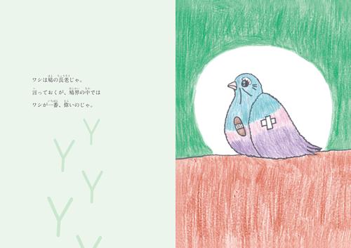 ワシは鳩の長老じゃ。 本文画像1
