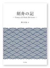 書籍画像「「刻舟の記 ─ Essays & Book Reviews ─」