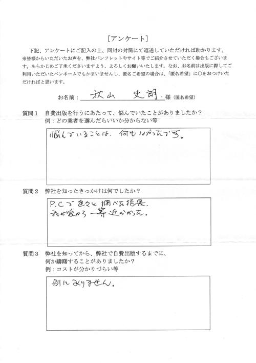 秋山様アンケート用紙その1
