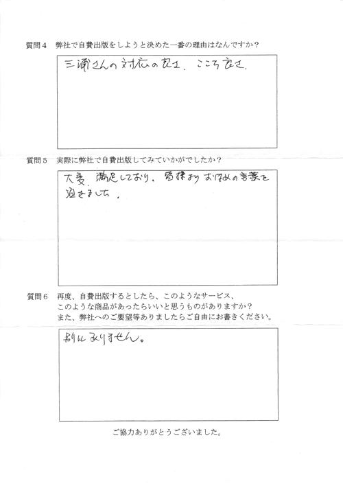 秋山様アンケート用紙その2