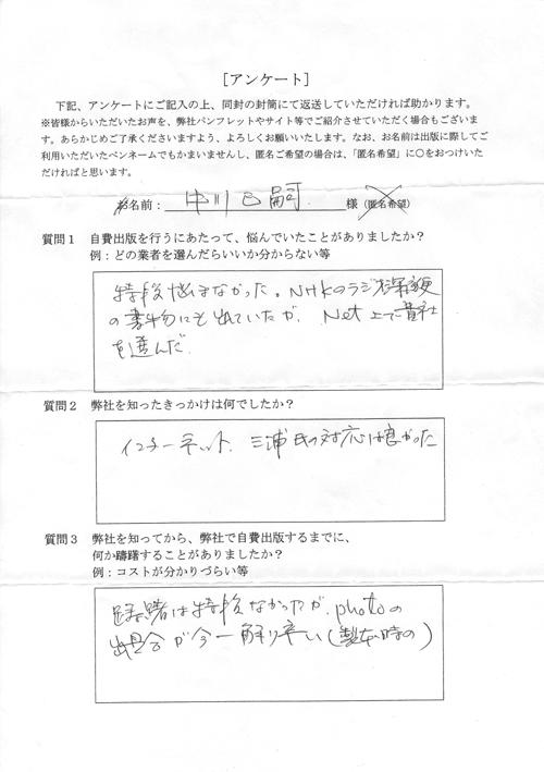 中川様アンケート用紙その1