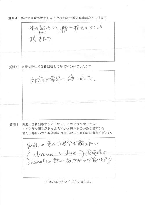 中川様アンケート用紙その2