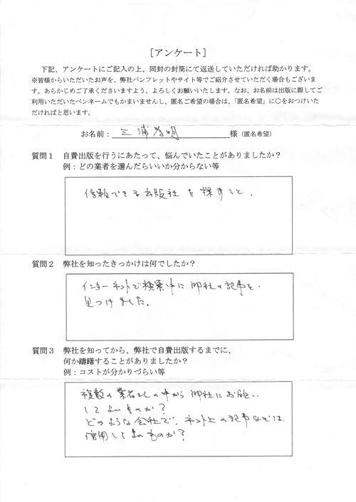 三浦様アンケート用紙その1