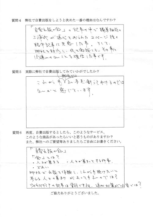 三浦様アンケート用紙その2