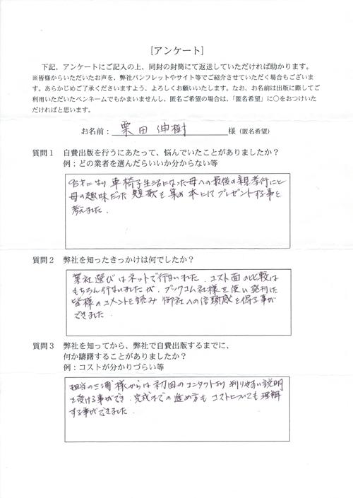 栗田様アンケート用紙その1