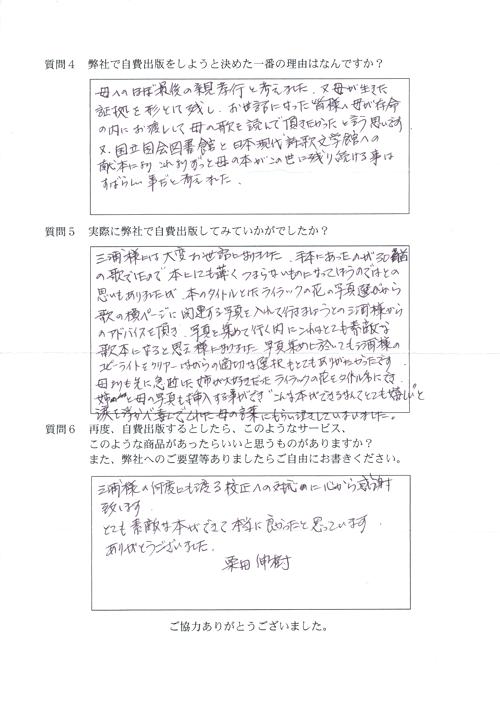 栗田様アンケート用紙その2