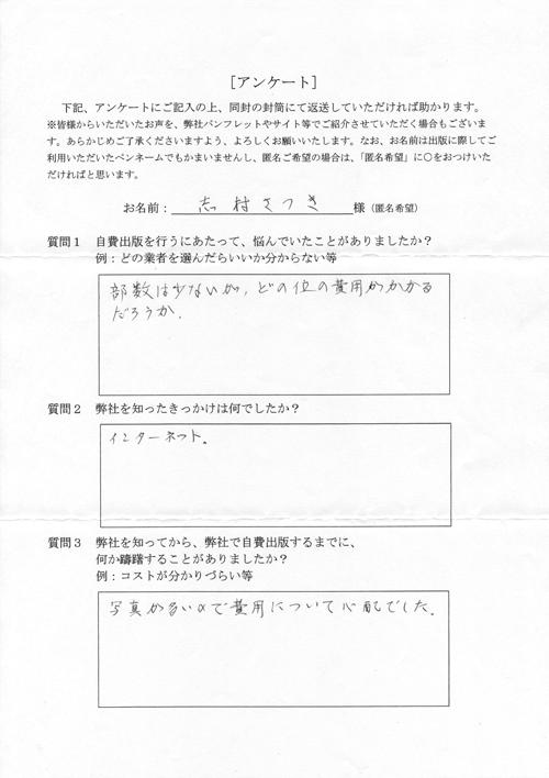 志村様アンケート用紙その1