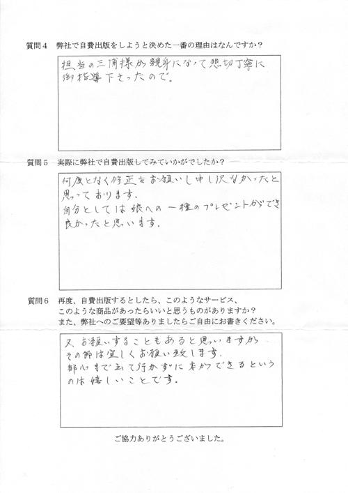 志村様アンケート用紙その2