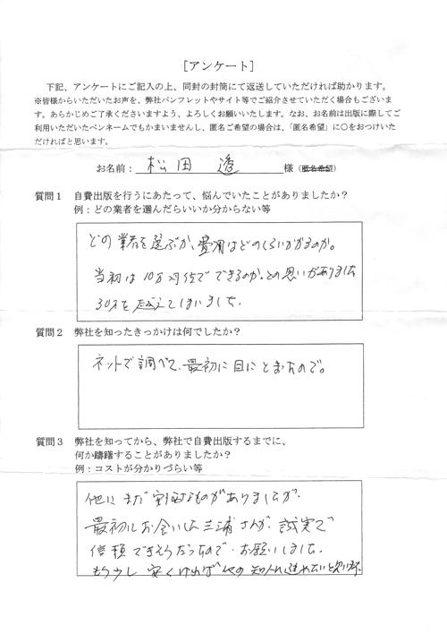 松田様アンケート用紙その1