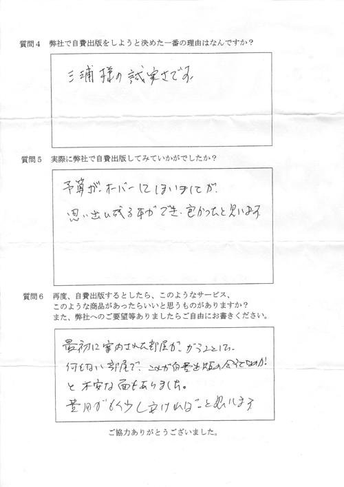 松田様アンケート用紙その2