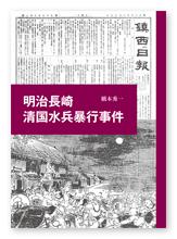 書籍画像「明治長崎清国水兵暴行事件」