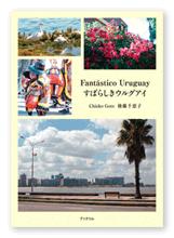 書籍画像「Fantástico Uruguay すばらしきウルグアイ」