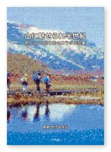 尾﨑様の作品集「山に魅せられ半世紀」