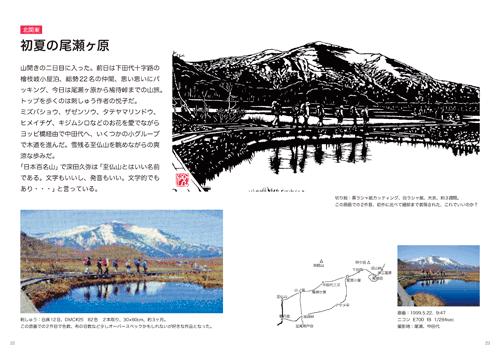 「山に魅せられ半世紀」本文その3