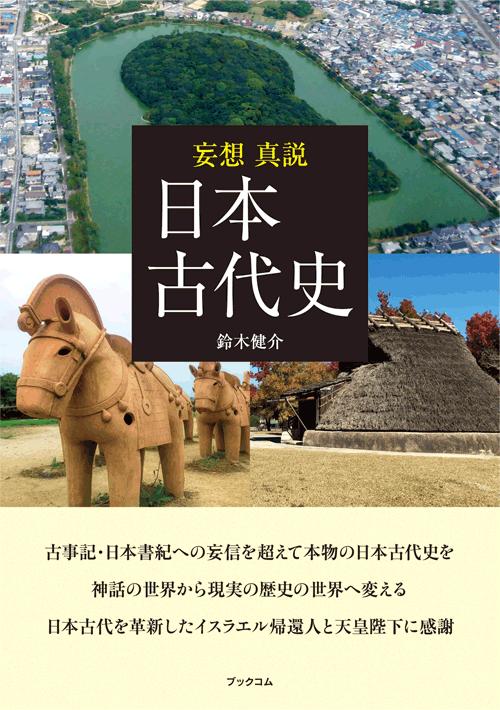 書籍画像「妄想 真説 日本古代史」