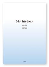 宇都様の自分史「My history」