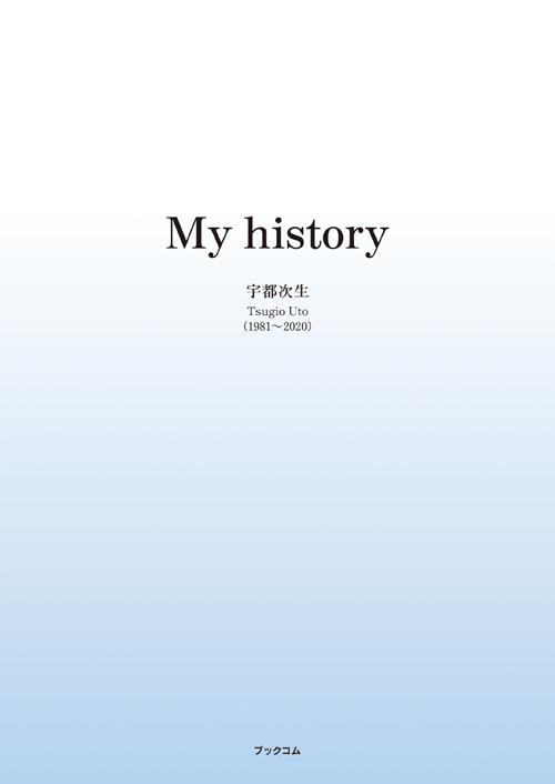 書籍画像「My history」