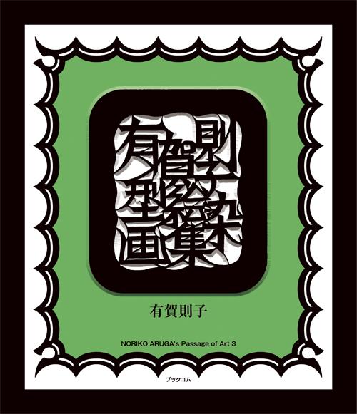 書籍画像「有賀則子型絵染画集」