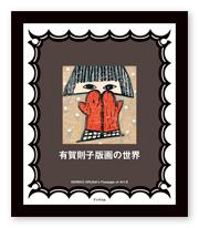 書籍画像「有賀則子版画の世界」