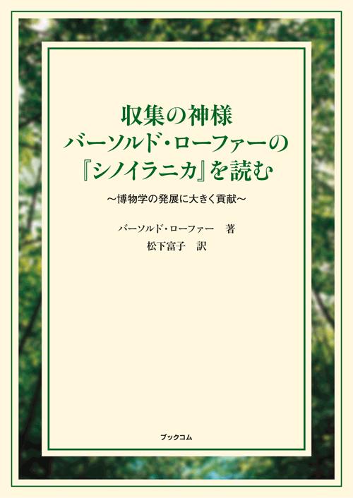 書籍画像「収集の神様バーソルド・ローファーの『シノイラニカ』を読む」