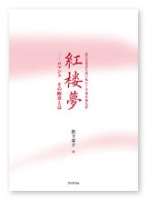 松下様の訳書「紅楼夢」