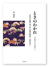 書籍画像「ときのわかれ  ─平安びとの「祈り」─」