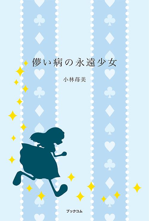 書籍画像「儚い病の永遠少女」
