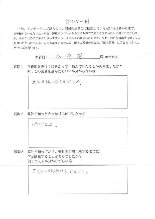 遠藤様アンケート用紙その1