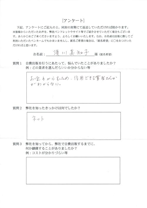 須川様アンケート用紙その1