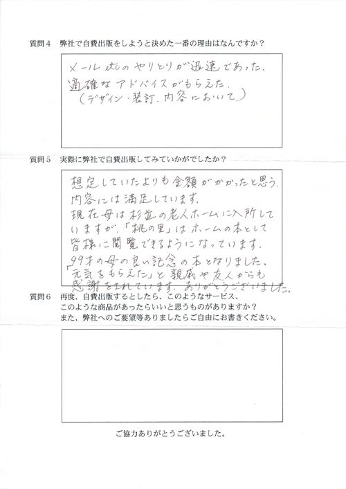 須川様アンケート用紙その2