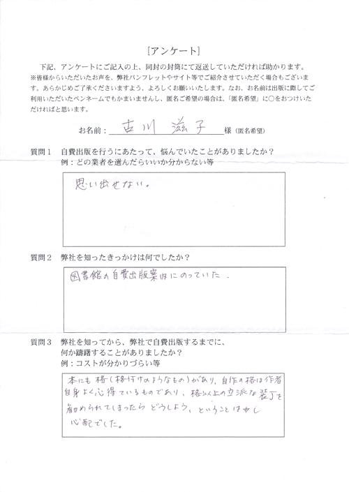 古川様アンケート用紙その1