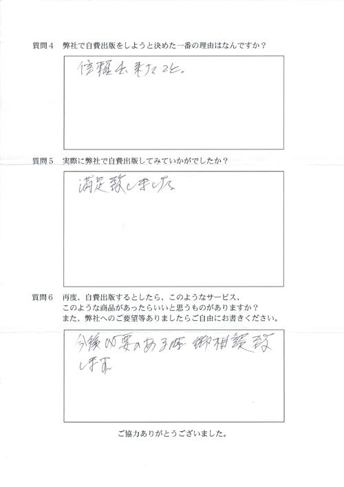 田上様アンケート用紙その2
