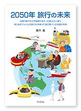 書籍画像「2050年 旅行の未来」
