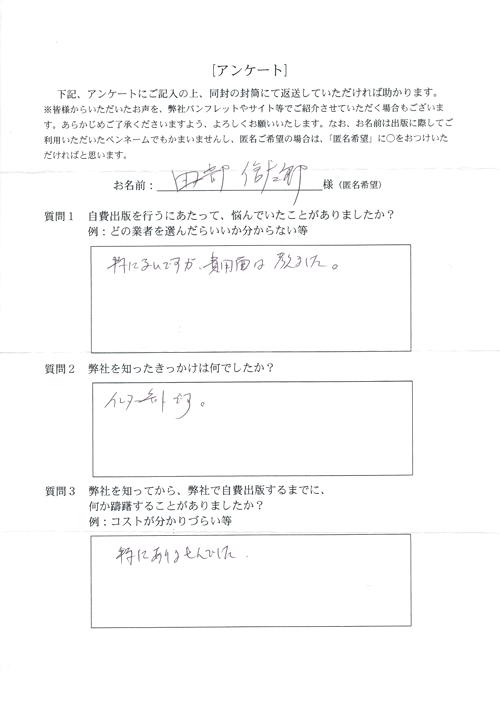 田部様アンケート用紙その1