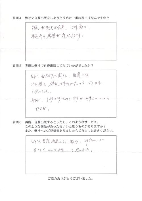 田部様アンケート用紙その2