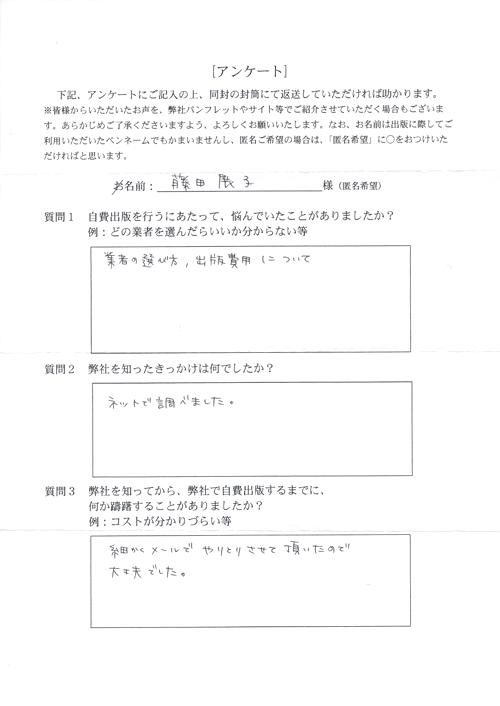 藤田様アンケート用紙その1