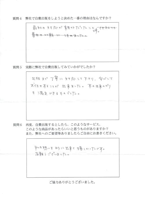 藤田様アンケート用紙その2